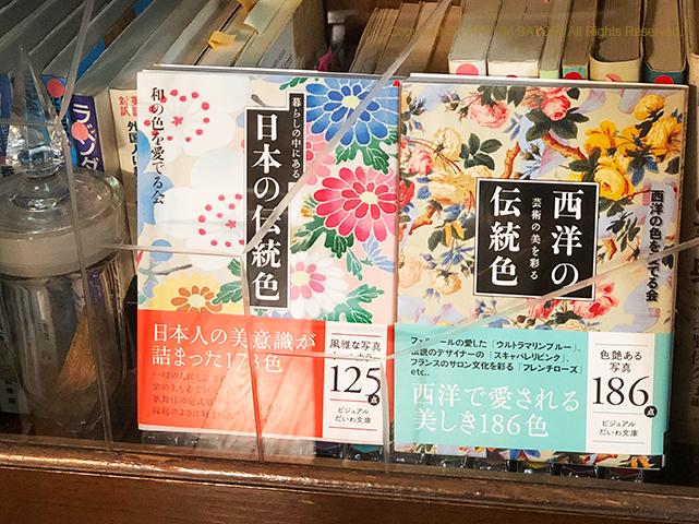 色見本,日本の伝統色,西洋の伝統色,