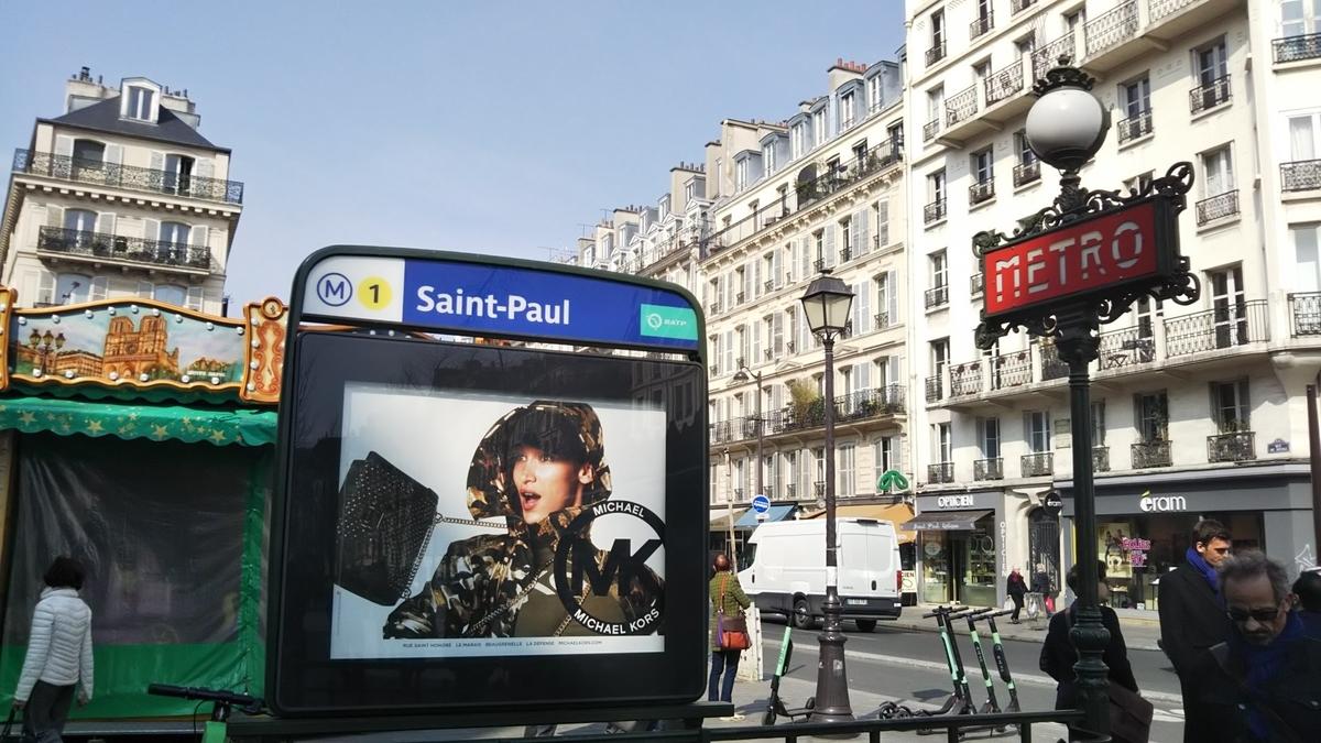 パリを詠む