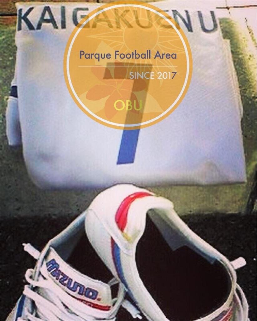 f:id:parquefootballarea:20181125231229j:image