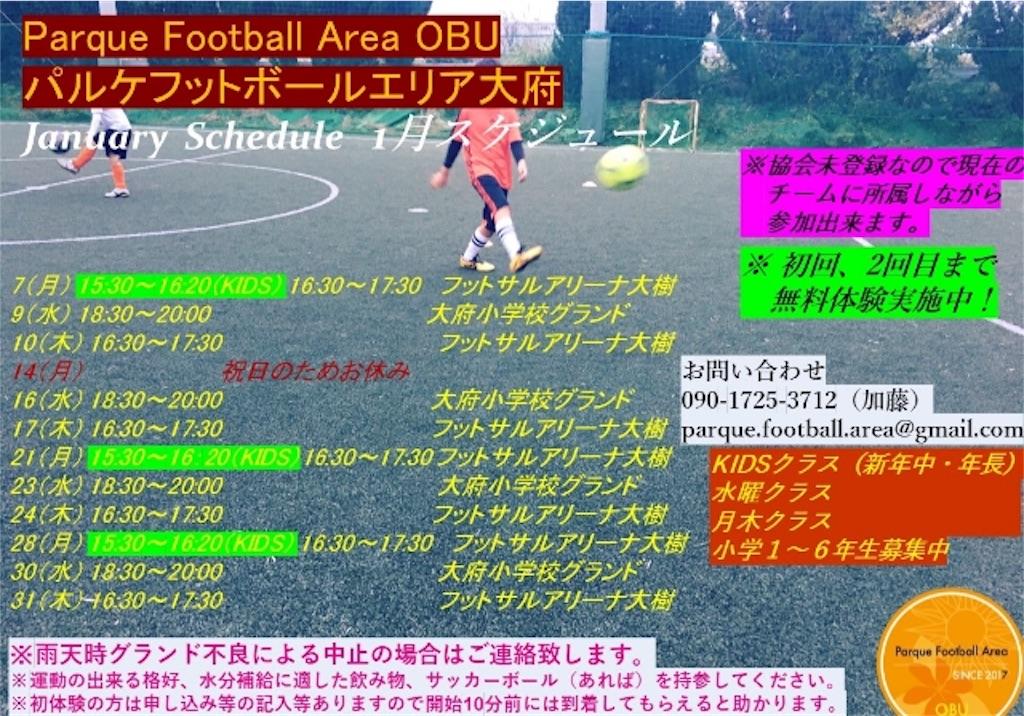 f:id:parquefootballarea:20190107121957j:image