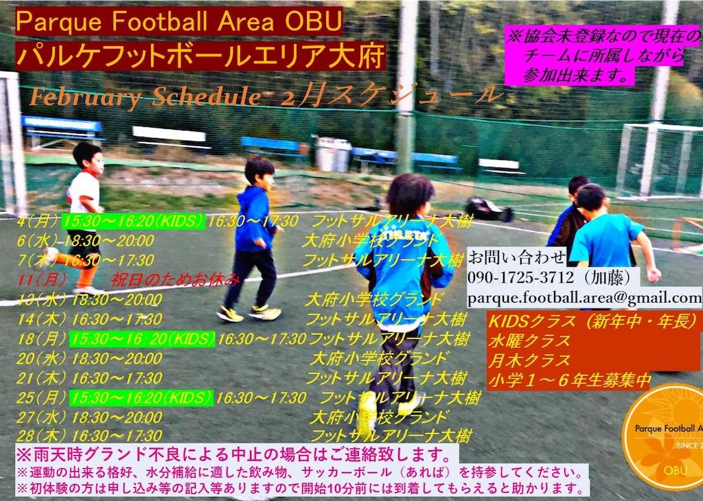 f:id:parquefootballarea:20190212125045j:image