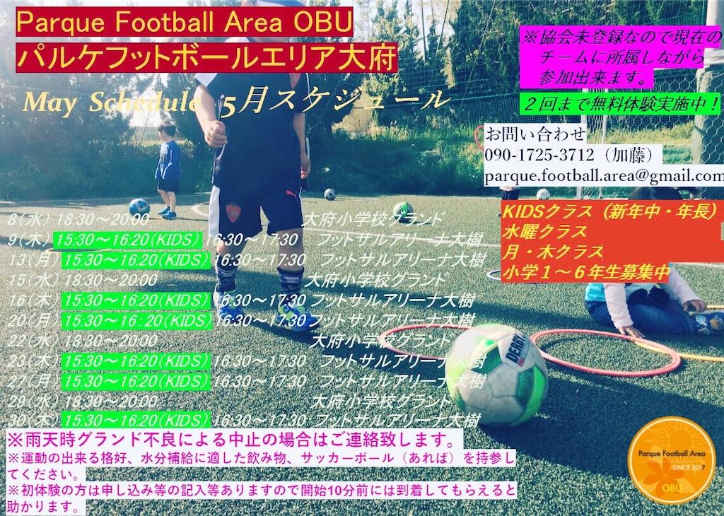 f:id:parquefootballarea:20190508113331j:image