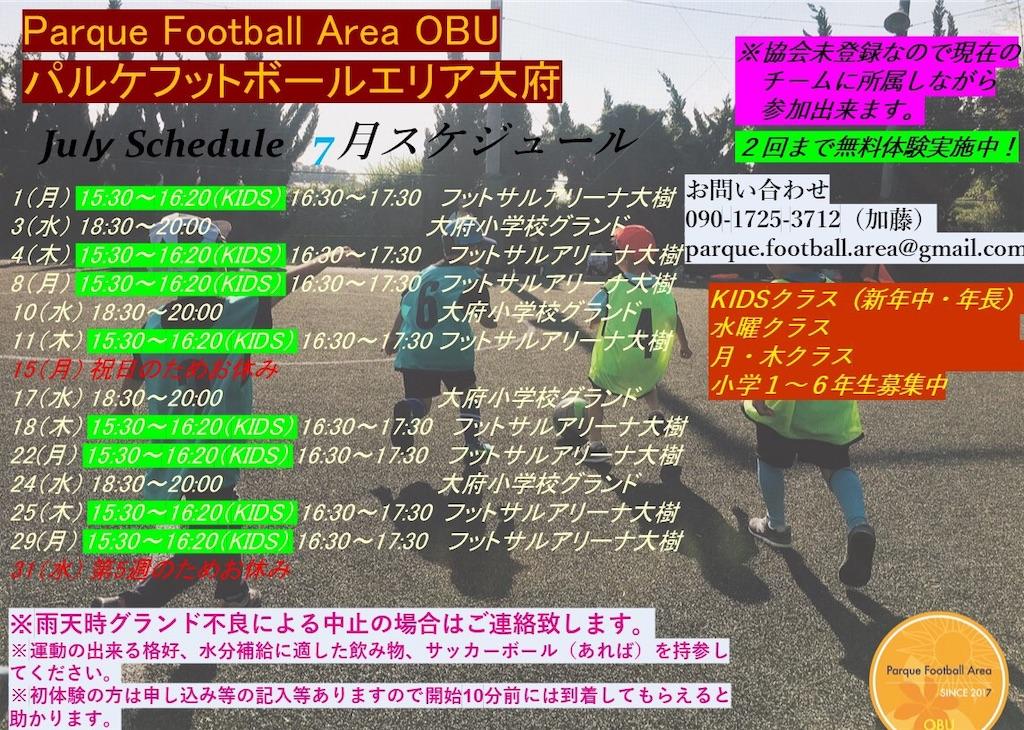 f:id:parquefootballarea:20190701112925j:image