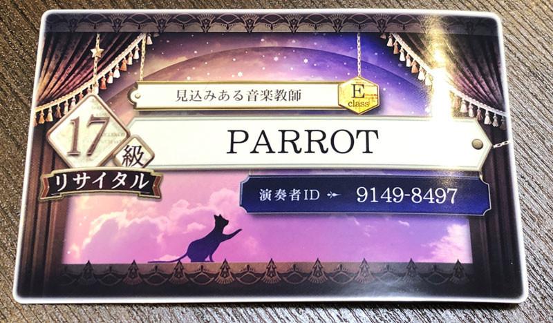 f:id:parrot_studio:20191231203814j:plain