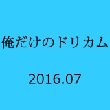 f:id:particleofsound:20160710184146j:plain