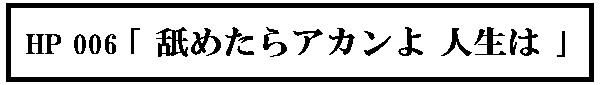 f:id:parupuntime:20180723230508j:plain