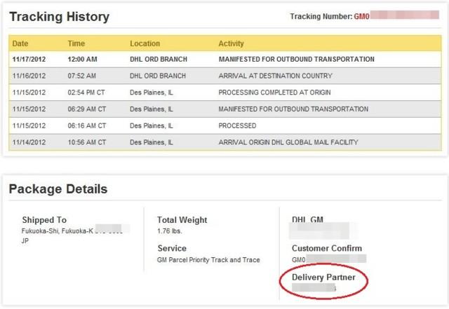 アマゾンはdhl Global Mailでやって来る Parutanの日記