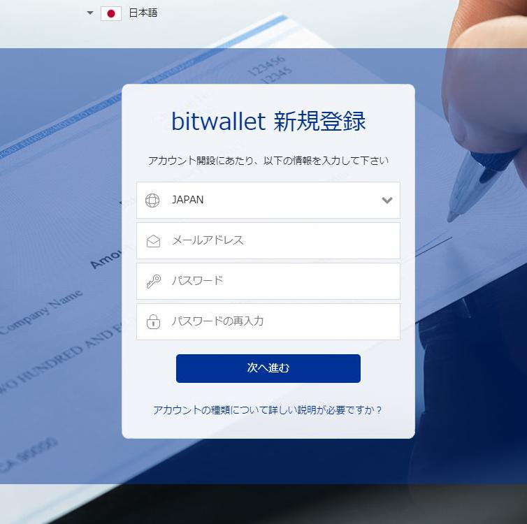 bitwallet(ビットウォレット新規ウォレット開設2)