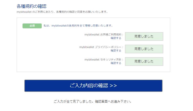 bitwallet(ビットウォレット新規ウォレット開設11)