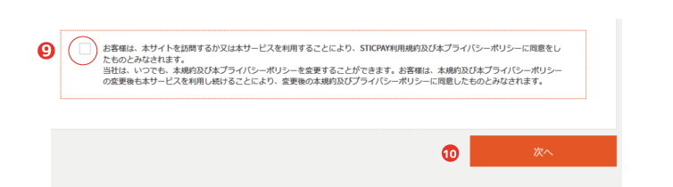 STICPAY(スティックペイ必要書類5)