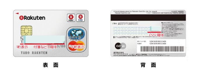 STICPAY(スティックペイクレジットカード登録方法1)