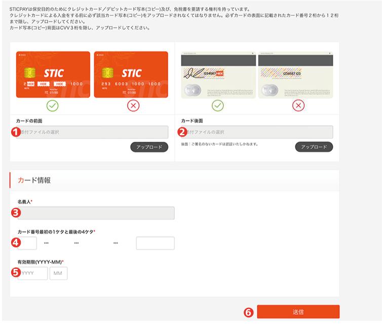 STICPAY(スティックペイクレジットカード登録方法2)