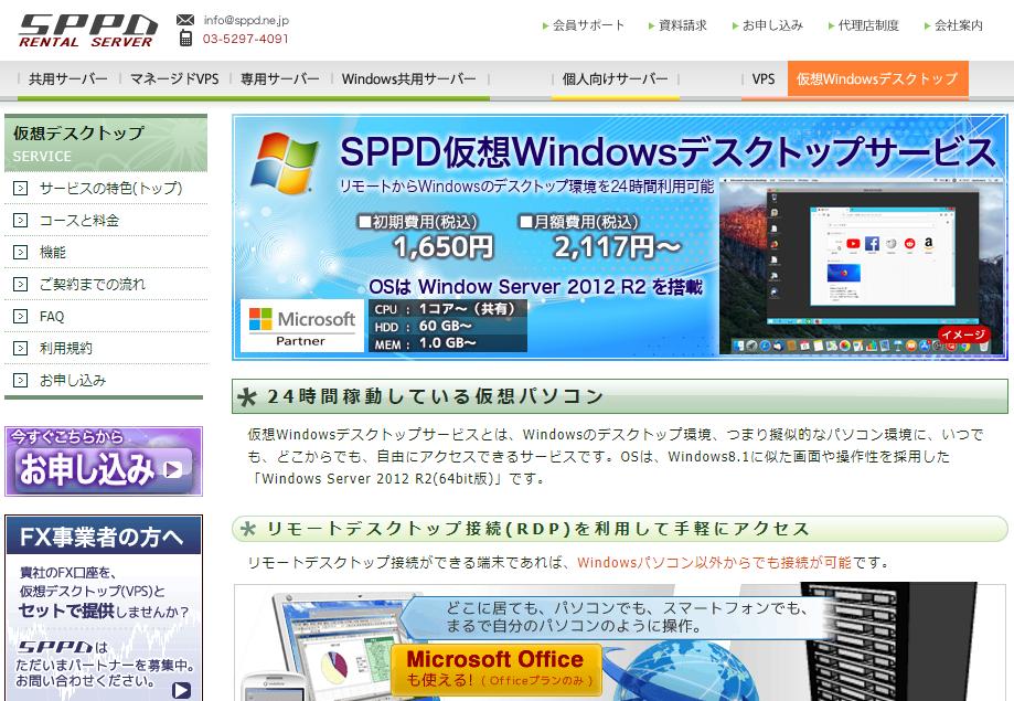 SPPD 仮想Windowsデスクトップサービス