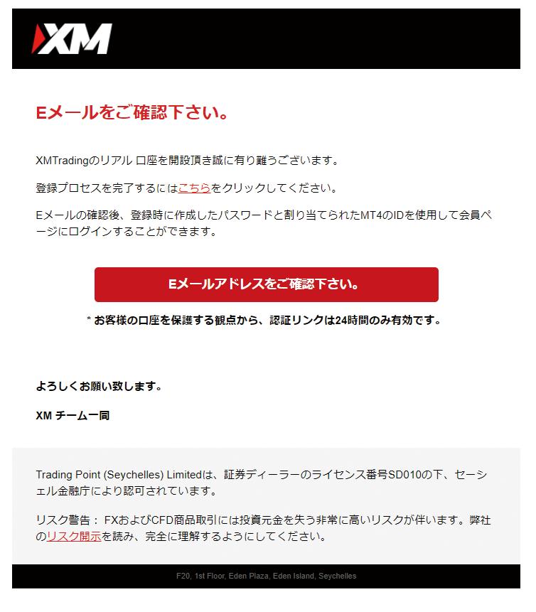 XM(エックスエム口座開設方法4)
