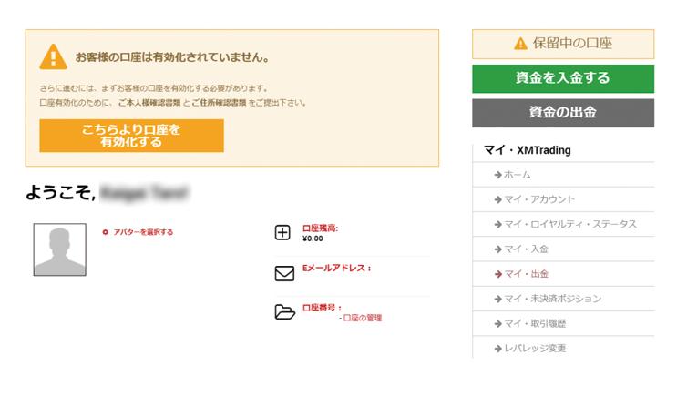 XM(エックスエム口座開設方法7)