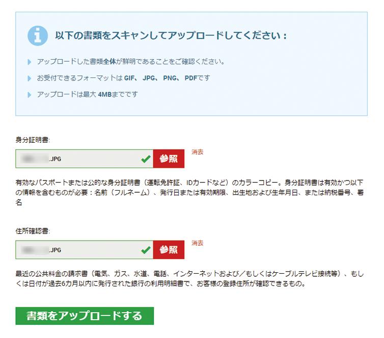 XM(エックスエム口座開設方法8)