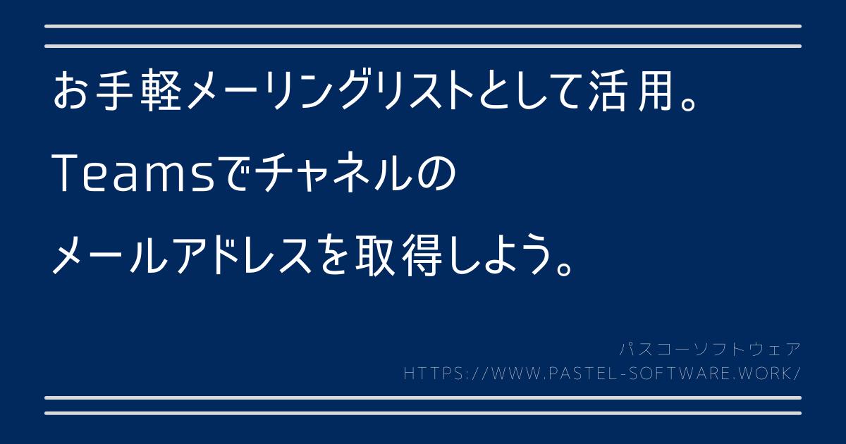f:id:pastel_soft:20210321152941p:plain