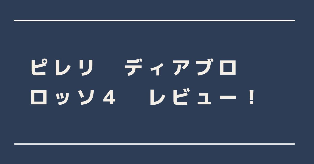 f:id:pastel_soft:20210507095403p:plain