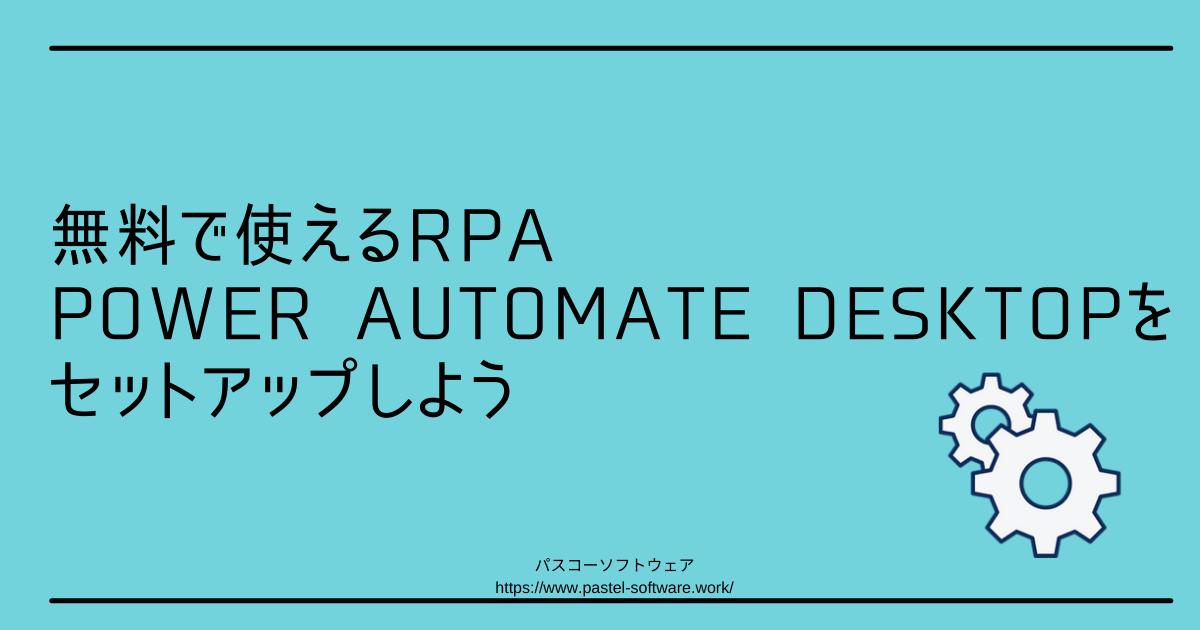 f:id:pastel_soft:20210726183525p:plain