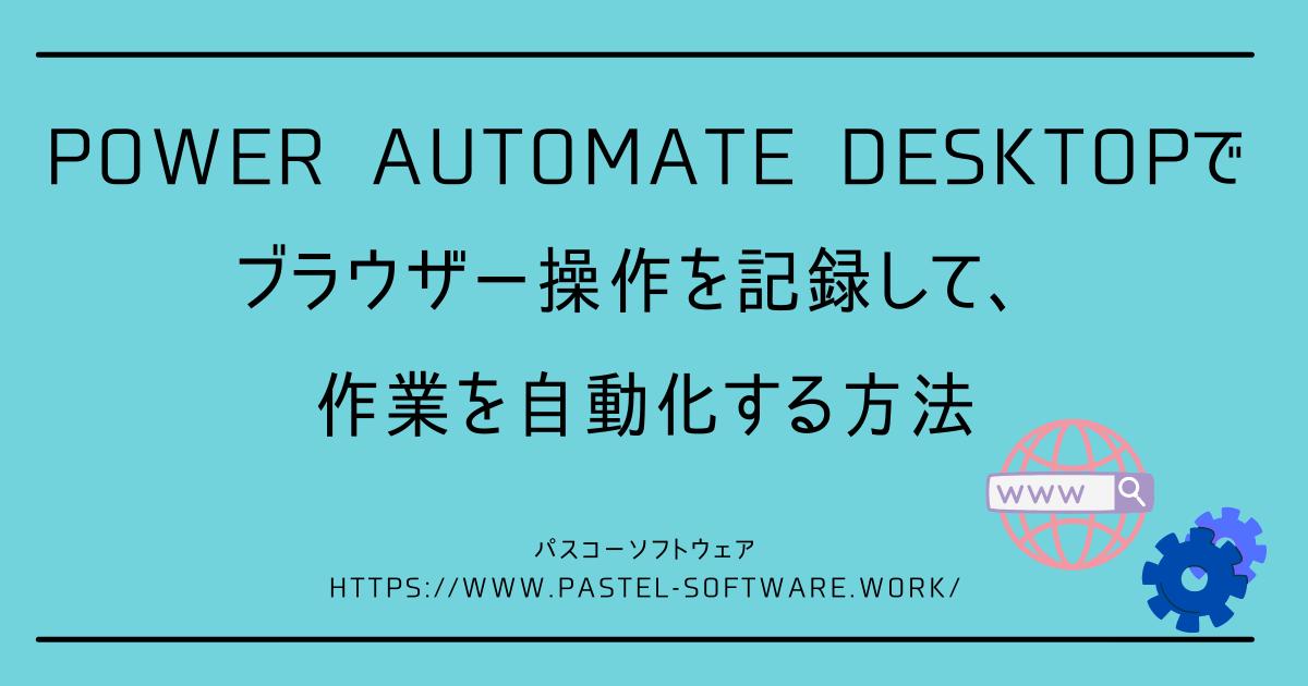 f:id:pastel_soft:20210727223038p:plain
