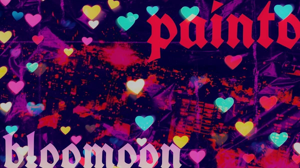 f:id:pastell:20210123115346j:plain