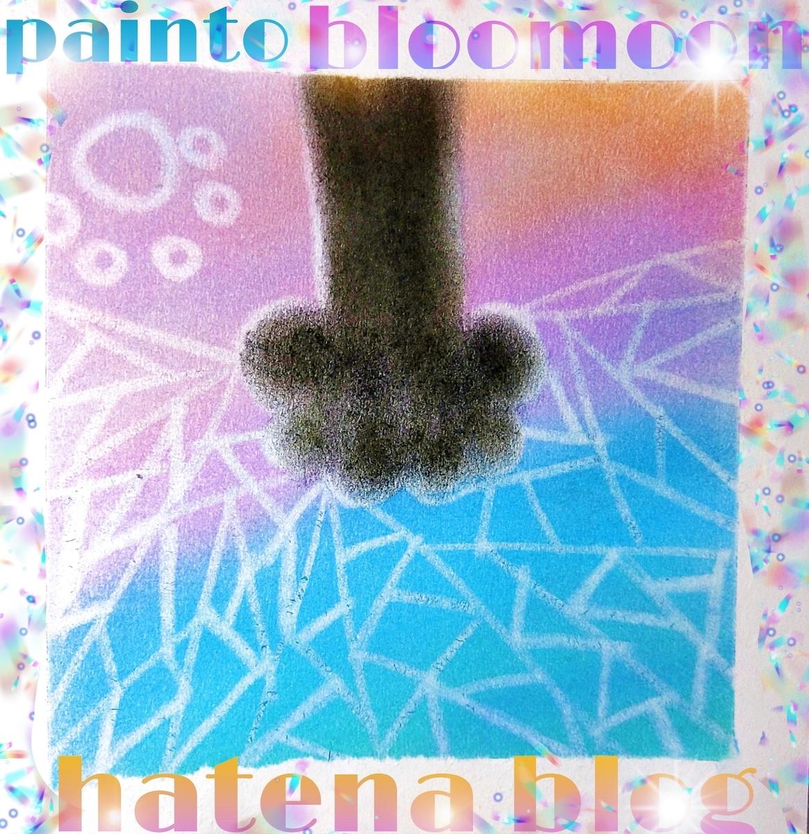 f:id:pastell:20210325172155j:plain