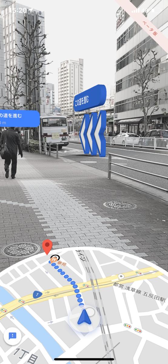 Google Mapsのライブビュー