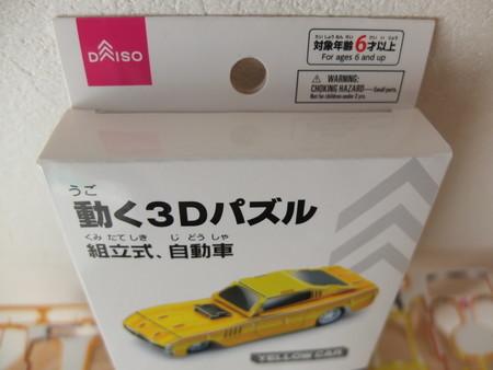ダイソー 動く3Dパズル