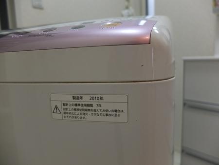 2010年式洗濯機
