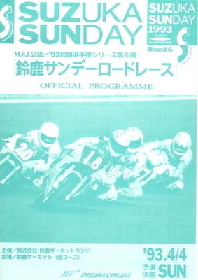 1993.4.4 鈴鹿サンデーロードレース