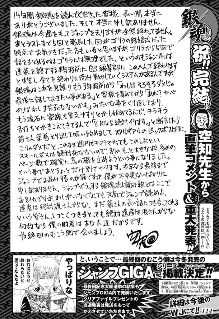 ジャンプ感想】銀魂 第698訓(最...
