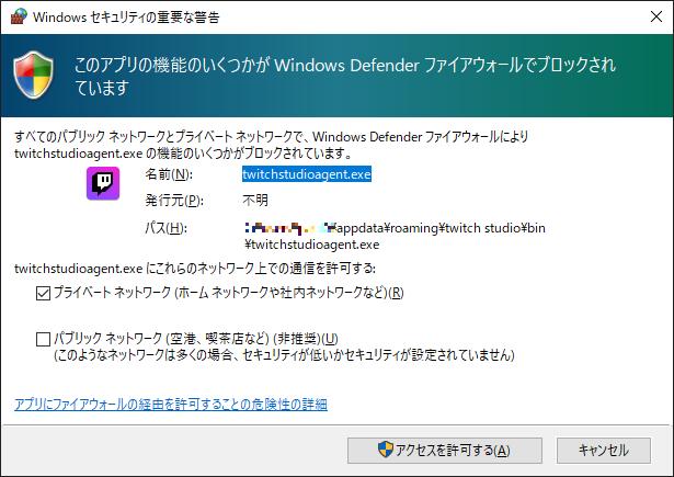 Windows ファイアウォール設定