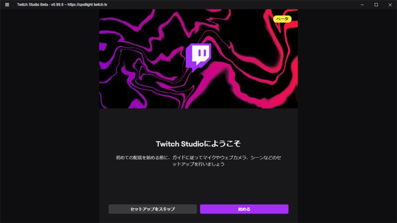 Twitch Studio画面に戻る