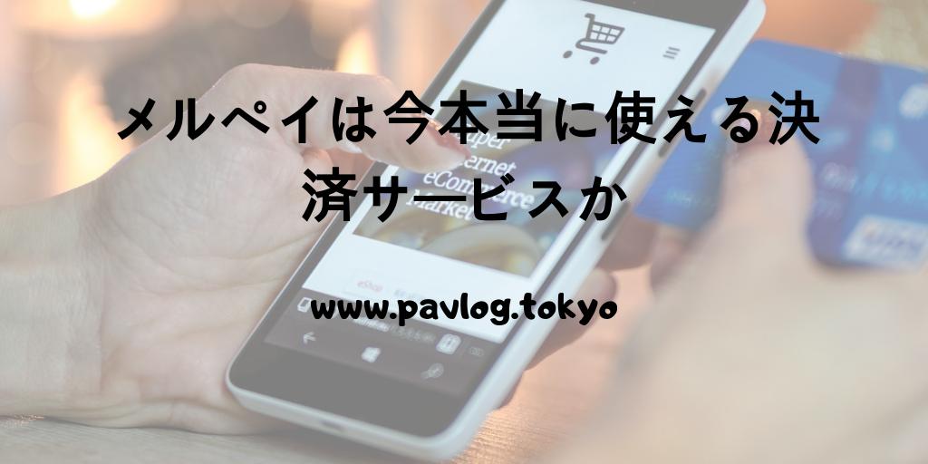 f:id:paveg:20190214012531p:plain
