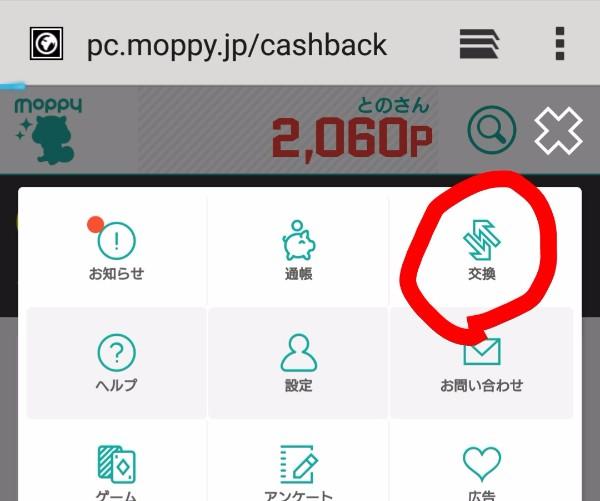 f:id:pawa-app:20171201060459j:plain