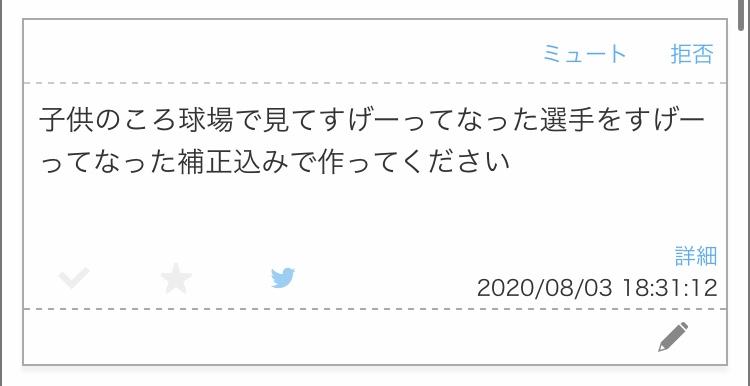 f:id:pawadora:20200807222938j:plain