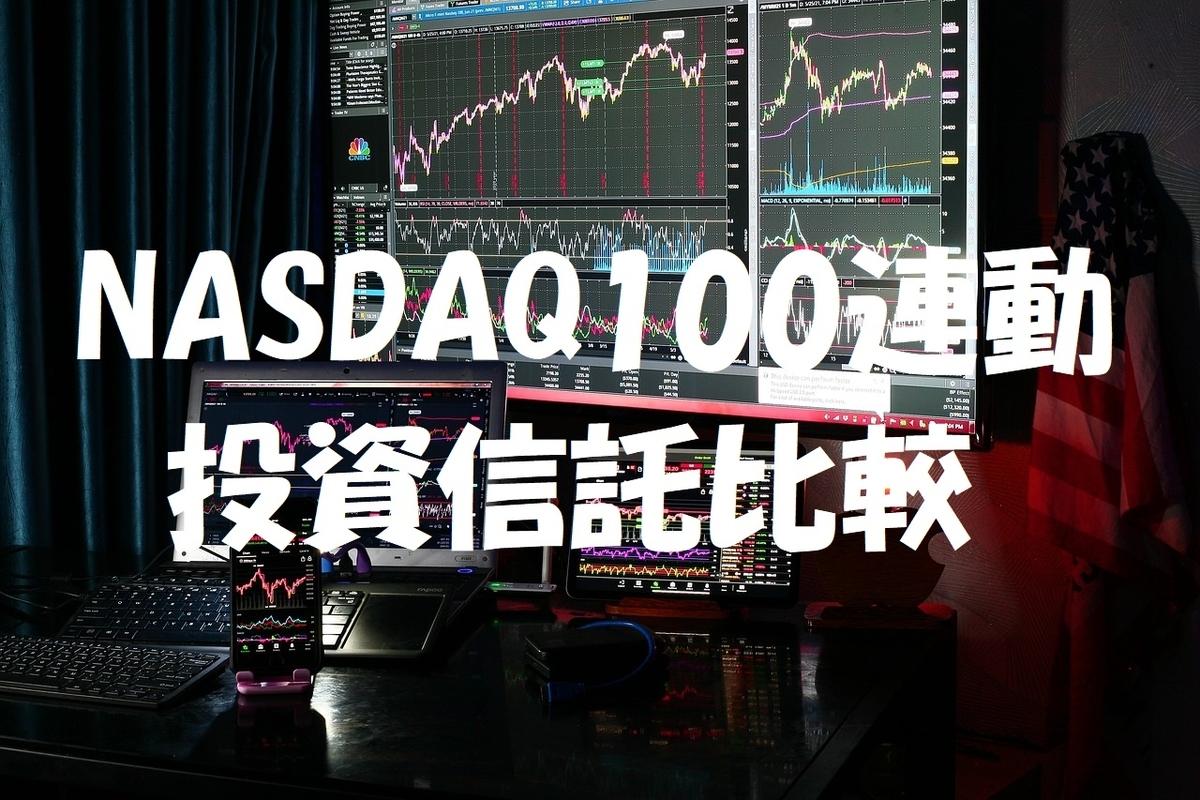 NASDAQ100 投資信託
