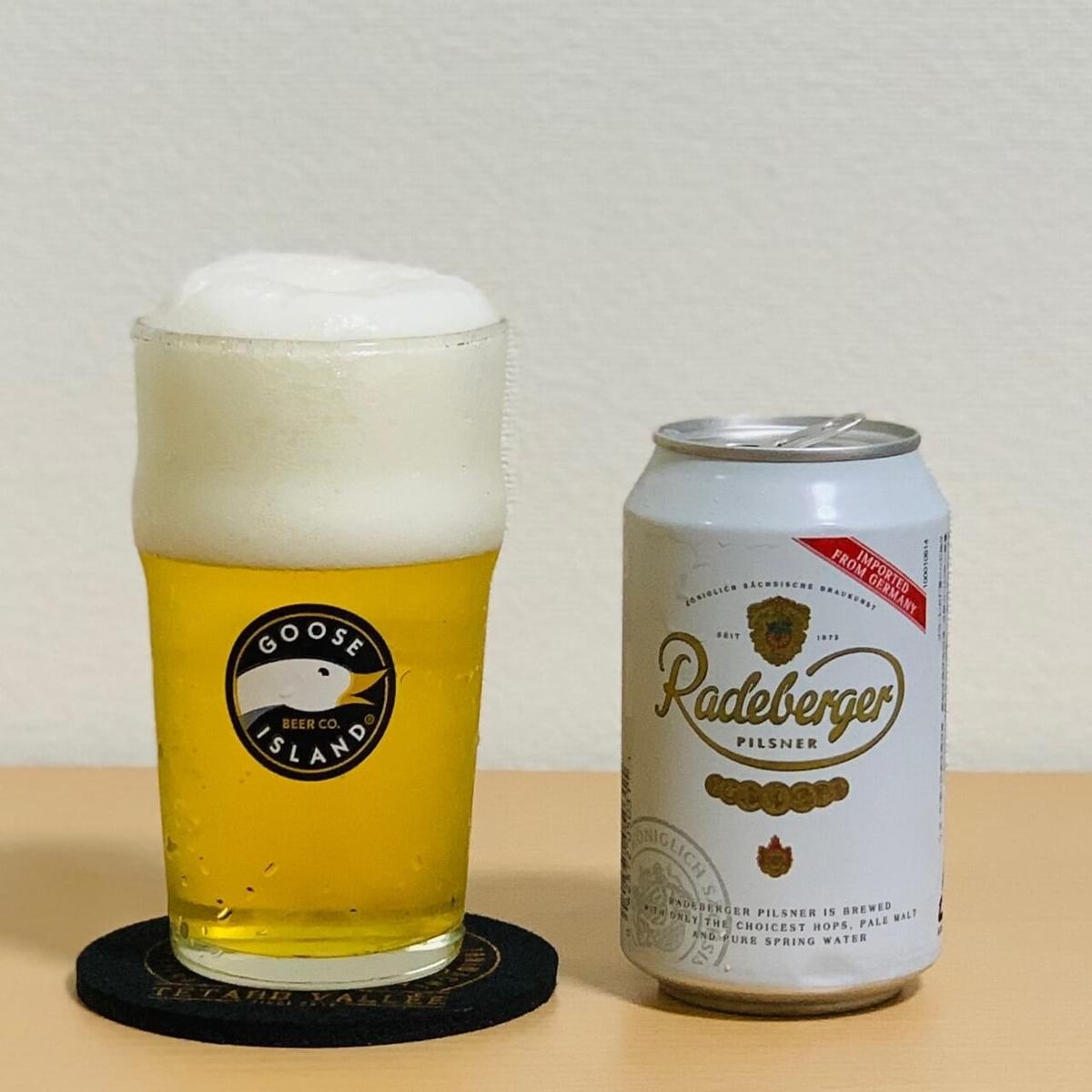 ドイツビールのピルスナー ラーデベルガー