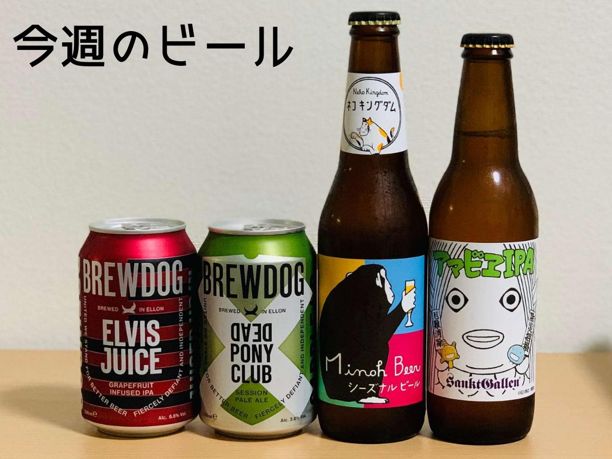 今週のビール