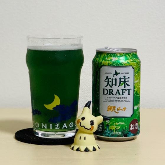 網走ビールの緑色のビールの知床ドラフト