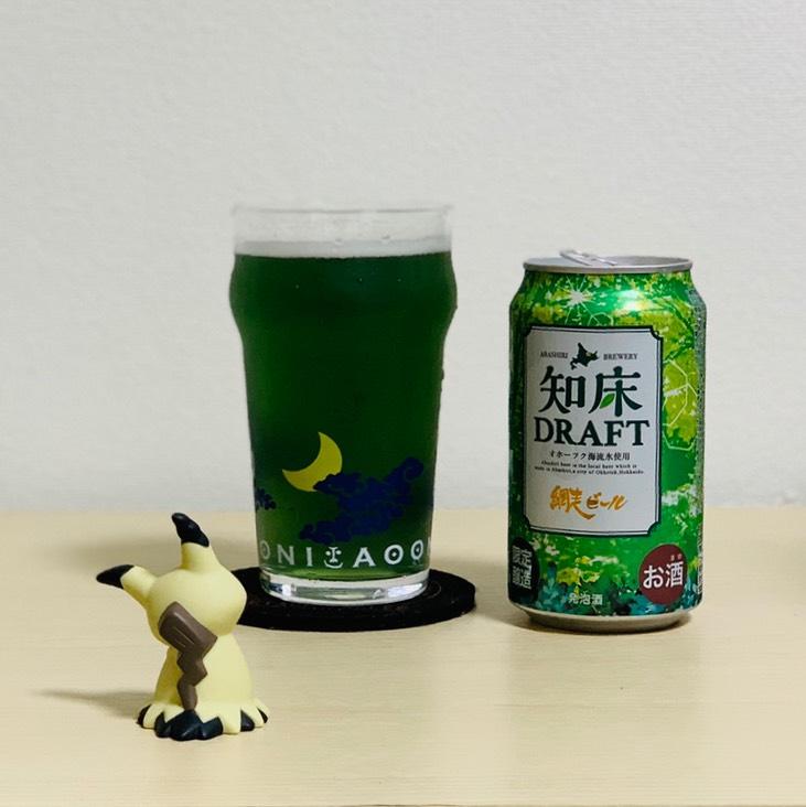 【網走ビール】緑色のビール!『知床ドラフト』