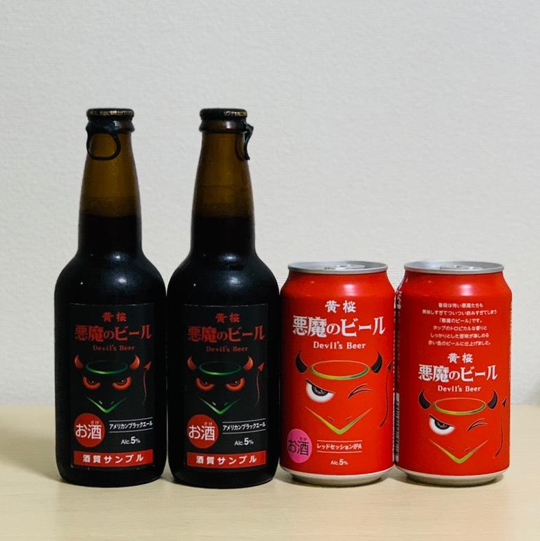 黄桜レッドエールの悪魔のビール