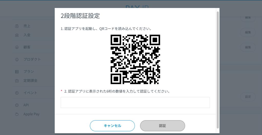 f:id:payjp:20190122180432p:plain