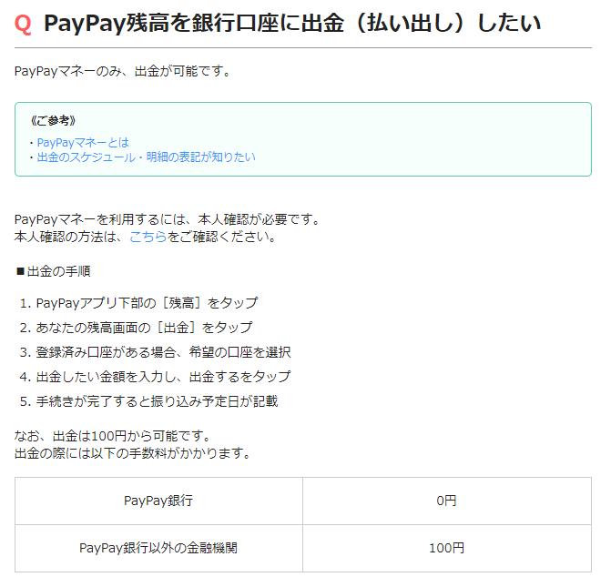 f:id:payka:20210409071123p:plain