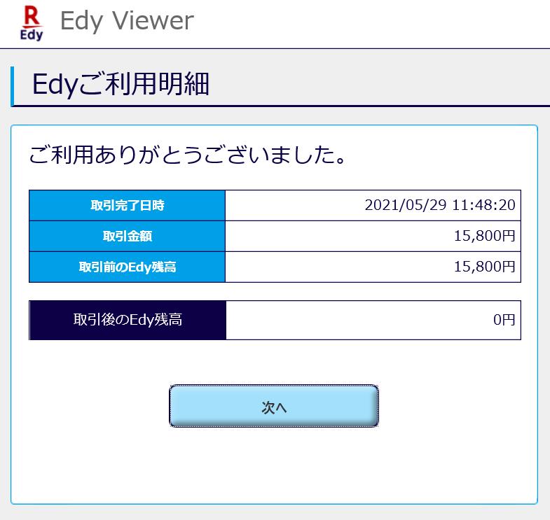 f:id:payka:20210605160835p:plain