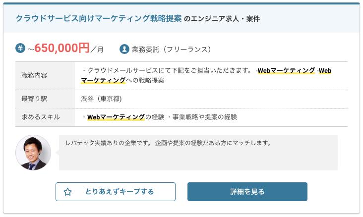 レバテックフリーランスのWebマーケティング案件例
