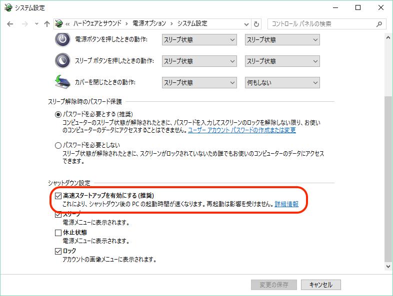 Windows 10 高速スタートアップ