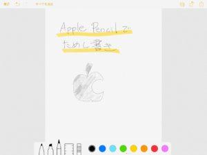 iPad Pro と Apple pencil