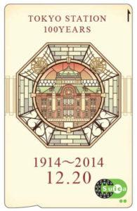 東京駅開業100周年記念 Suica
