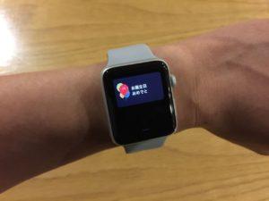Apple Watch に誕生日を祝ってもらった